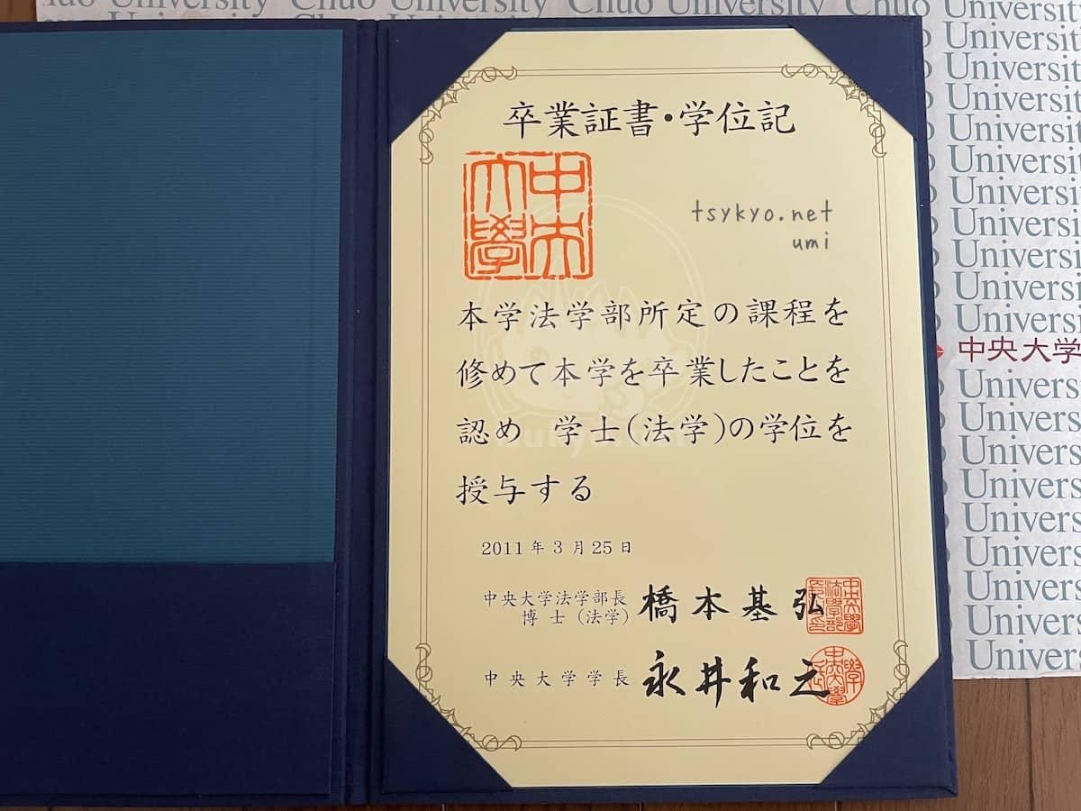 中大通教の卒業証書